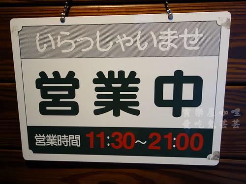 寅樂屋 _003.jpg