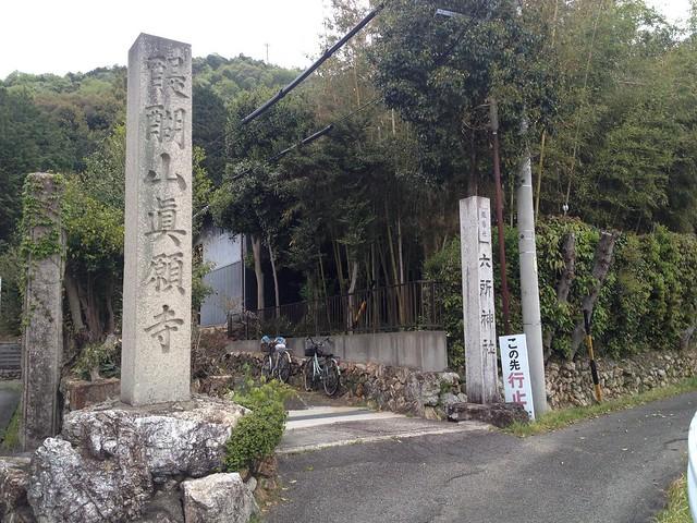 各務原アルプス 六所神社