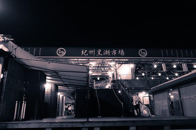 和歌山マリーナシティ_黒潮市場