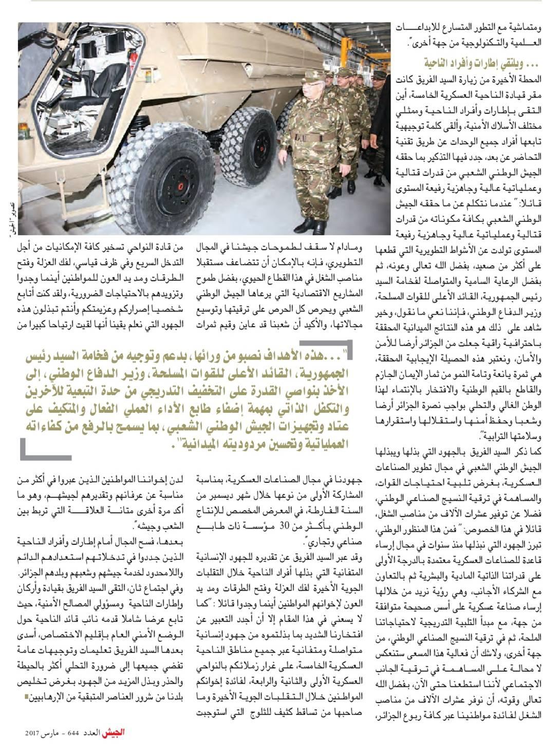 الصناعة العسكرية الجزائرية ... مدرعات ( فوكس 2 ) - صفحة 6 32596388234_a6135bde61_o