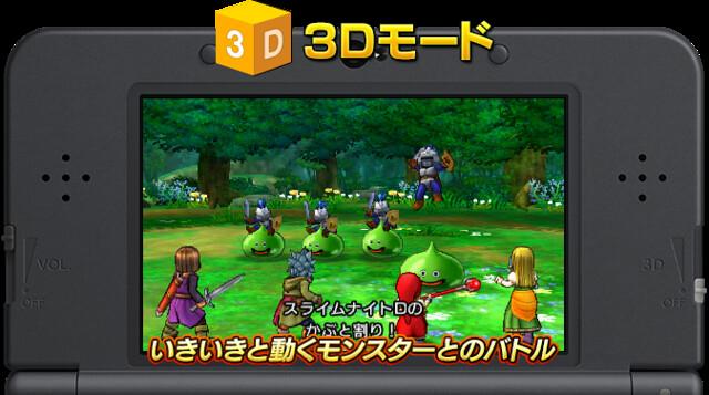 3Dモード