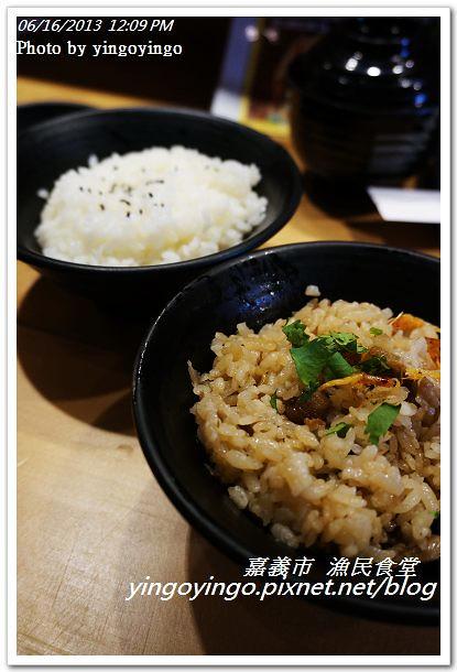嘉義市_漁民食堂20130616_DSC04314