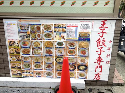 王子餃子専門店