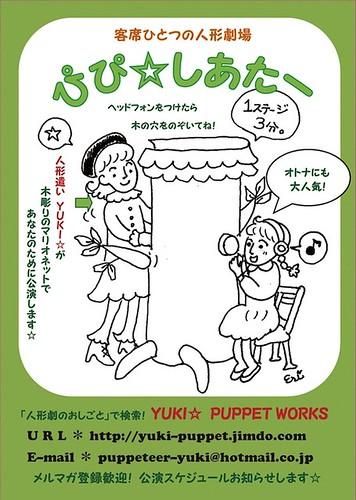 YUKI☆ 08