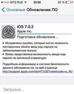 iOS 7.0.2 для iPhone 5