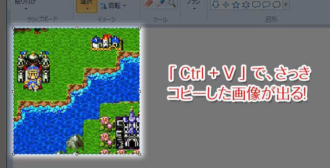 画像加工ソフト上でコントロール+V