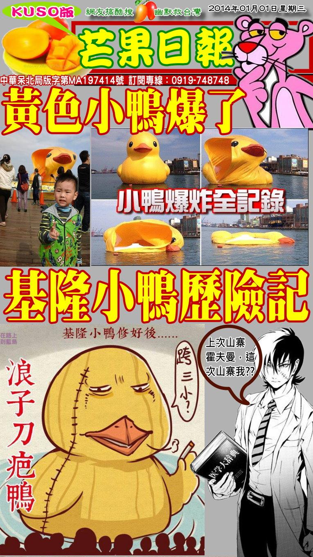140101芒果日報--惡搞貼圖--基隆小鴨歷險記,網友惡搞來接力