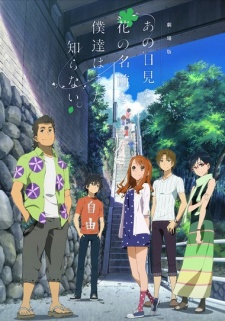 Ano Hi Mita Hana no Namae wo Bokutachi wa Mada Shiranai The Movie - Gekijouban Ano Hi Mita Hana no Namae o Bokutachi wa Mada Shiranai. | AnoHana: The Flower We Saw That Day Movie