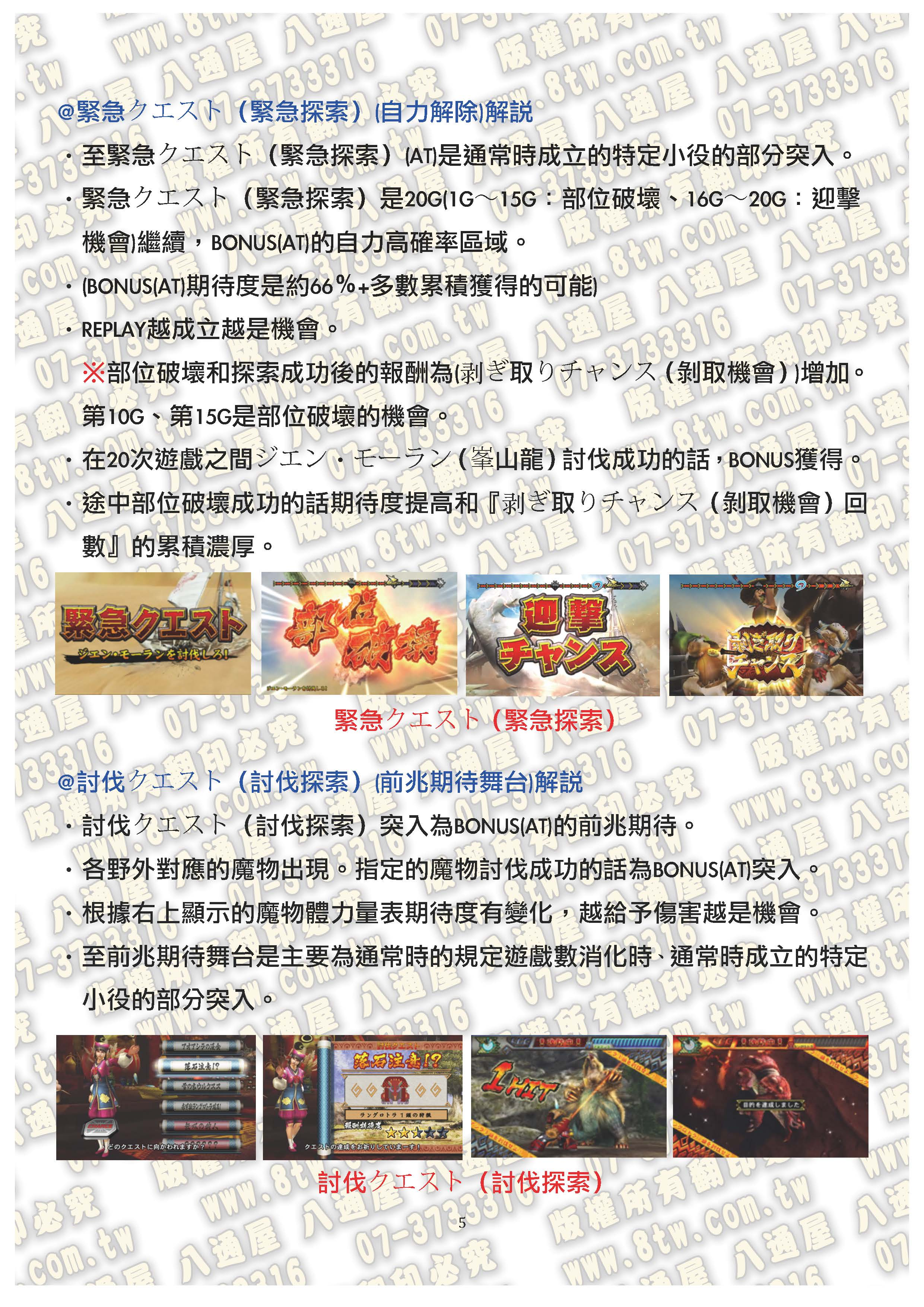 S0202魔物獵人 月下雷鳴 中文版攻略_Page_06