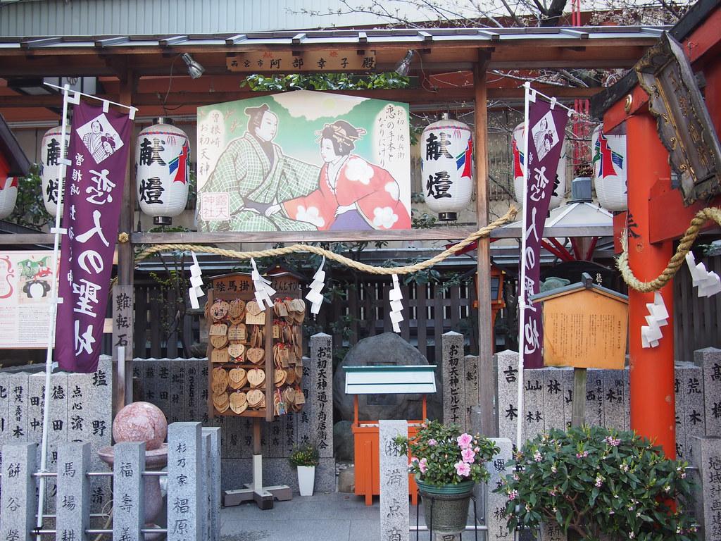 Ohatsu Tenjin