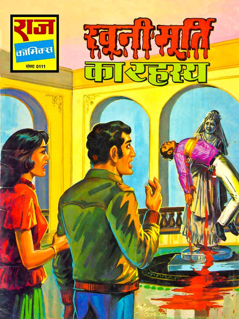 Hindi Comics - 72