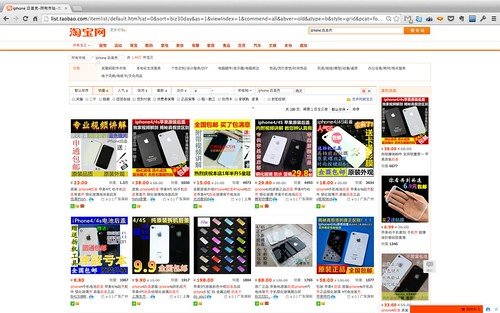 taobao_iphone_backpanel