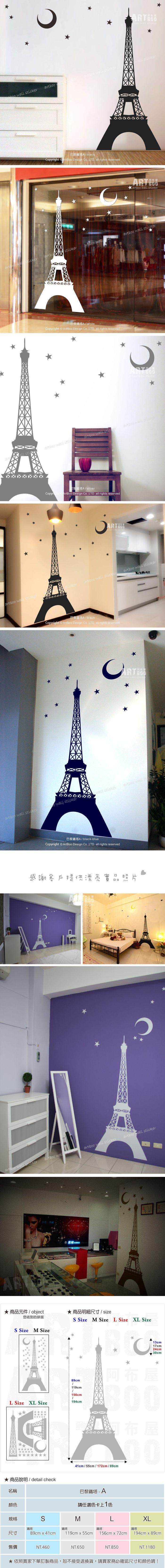阿布屋壁貼》巴黎鐵塔A-S‧艾菲爾鐵塔La Tour Eiffel 窗貼 民宿居家佈置 月亮星星 櫥窗設計