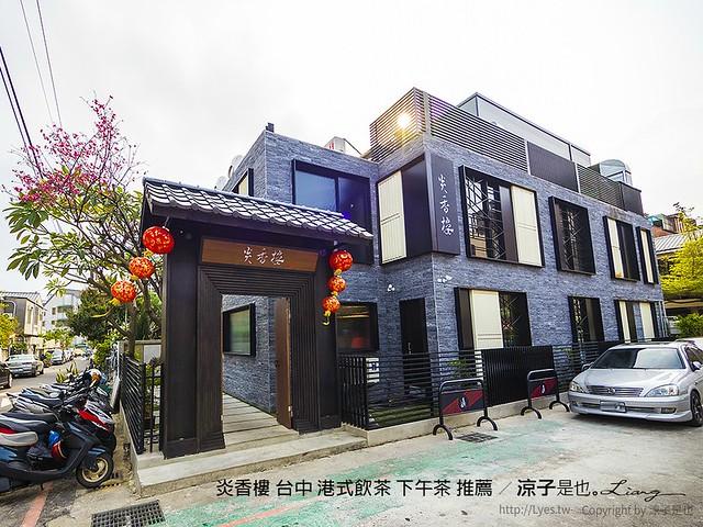 炎香樓 台中 港式飲茶 下午茶 推薦 3