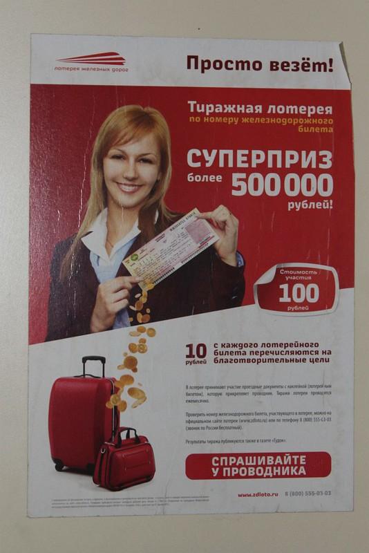 «Лотерея железных дорог» advertisement