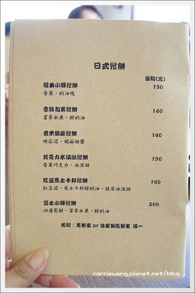 小豚輕食 (24)