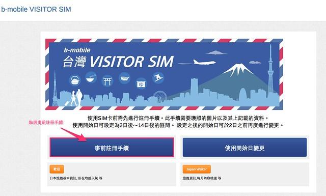 事前註冊手續___台灣VISITOR_SIM-7