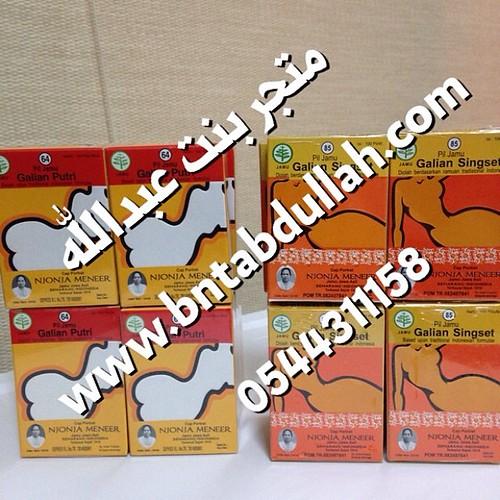 حبوب جامو الأندونيسية المشهورة  عبارة عن أعشاب طبيعية  يوجد منه نوعين: 1/ جامو رقم 85 لتكبير الأرداف و تنحيف الجسم 2/ جامو رقم 64 لتكبير الأرداف فقط    للطلبات، تواصلي معي WhatsApp & SMS: +966544311158 BB PIN: 75B0D680 E-Mail: BntAbdullah-S@hotmail.com Ki