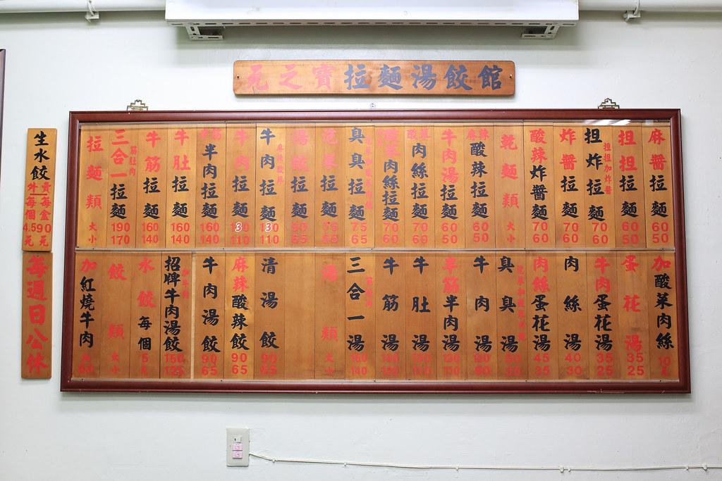 20150711萬華-元之寶牛肉麵 (8)
