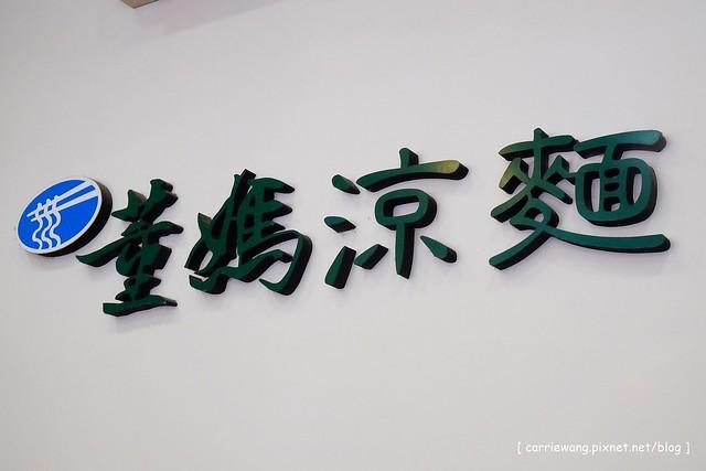 19477619289 107ee4cd5c z - 【台中北區】董媽涼麵。篤行市場附近的傳統小吃美食,小菜滷味也很好吃,夏天吃涼麵最過癮,