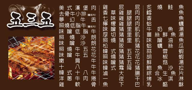 台北板橋燒烤 我!就厲害(板橋館前店)