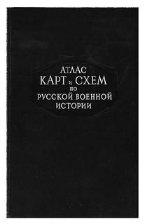 Л.Г.Бескровный. Атлас карт и схем по русской военной истории_01