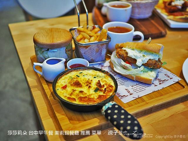 莎莎莉朵 台中早午餐 美術館餐廳 推薦 菜單 47