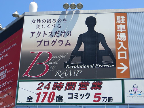 Beautiful Behind Body Revolutional Exercise