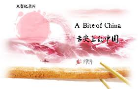 Bite of China Title