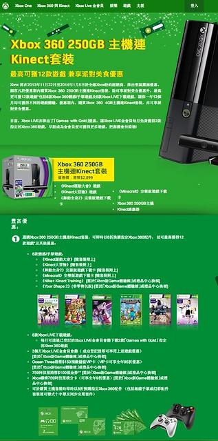 2013-12-14_xbox promo