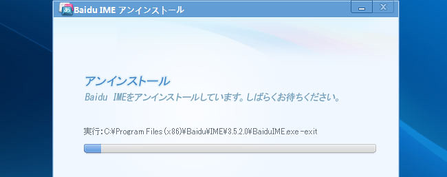 「Baidu IME」をアンインストール中