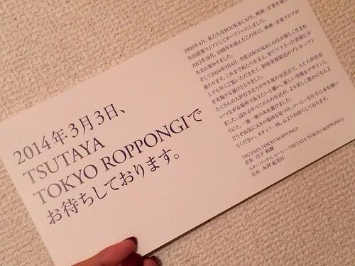 六本木TSUTAYA