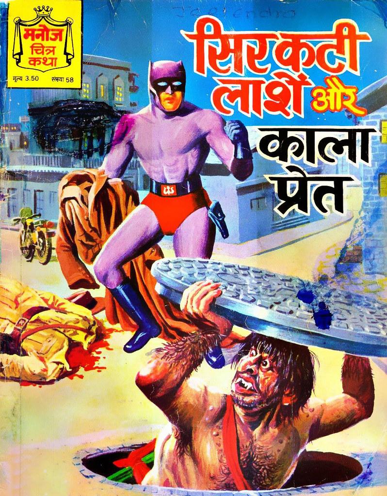 Hindi Comics - 26