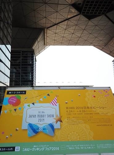 2014日本ホビーショー 東京ビッグサイト入口