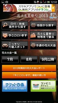 hanabi201302