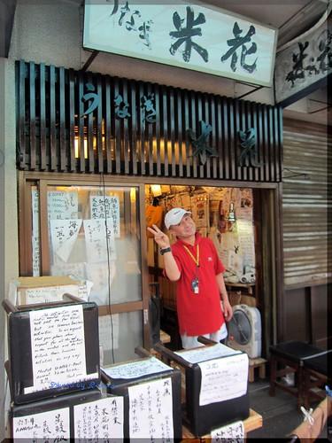 Photo:2013-09-13_築地記録帳_場外:米花 松茸御飯に刺身!追加で秋刀魚の塩焼も頂いちゃいました。贅沢ーw-11 By:logtaka