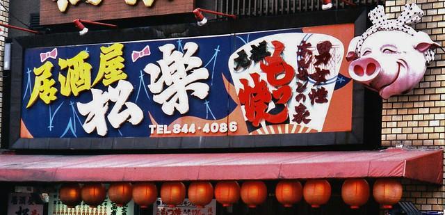 RESTAURANT, ASAKUSA, TOKYO, JAPAN