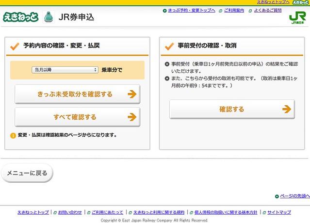 えきねっと(JR東日本)___JR券申込_>予約内容確認・変更・払戻・事前受付の確認