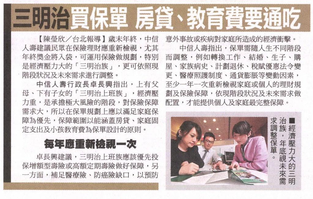 20140118[蘋果日報]三明治 買保單 房貸、教育費要通吃