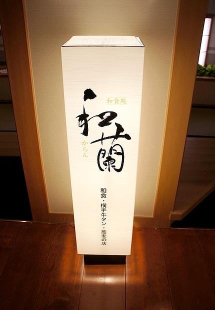 橫手溫泉旅館美食02