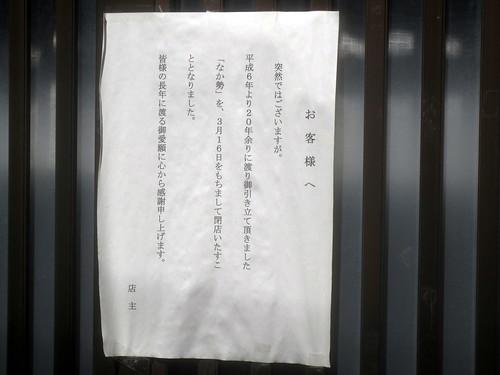 なか勢(江古田)