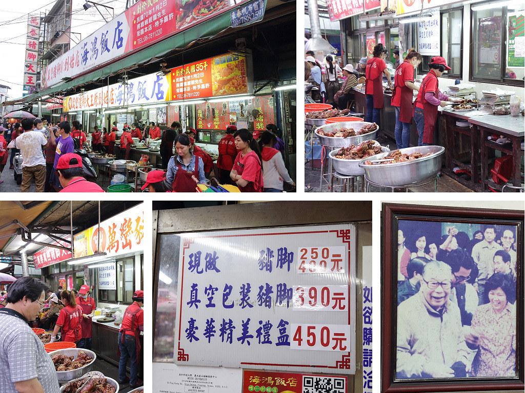 20140204屏東-海鴻飯店豬腳 (3)