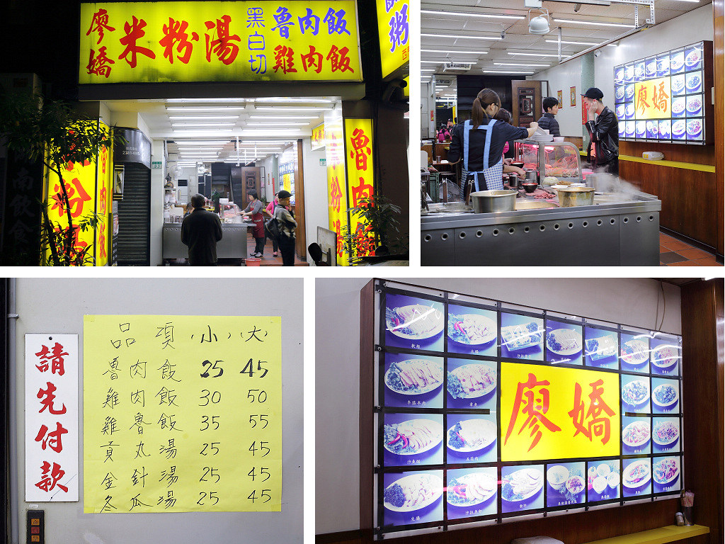20140105萬華-廖嬌魯肉飯、米粉湯 (3)