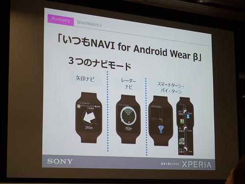 Xperia アンバサダー ミーティング スライド : いつも NAVI では、矢印ナビ、レーダーナビ、スマートターン・バイ・ターン、という 3つのナビモードがあります