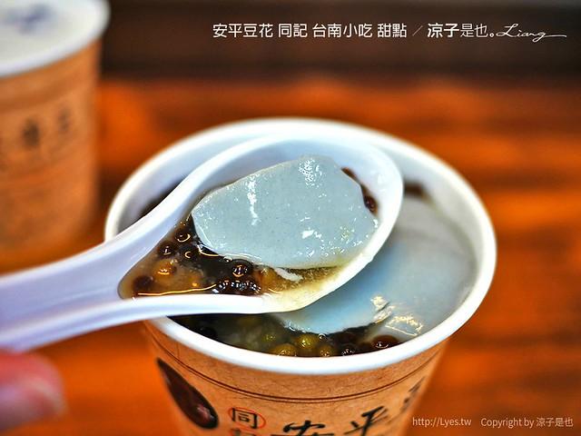 安平豆花 同記 台南小吃 甜點 4