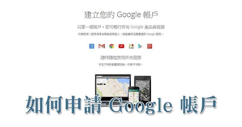 [How-To] 如何建立 Google 帳戶以使用 Google 服務