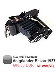 Voigtländer Bessa 1937_Thumb_epolithi