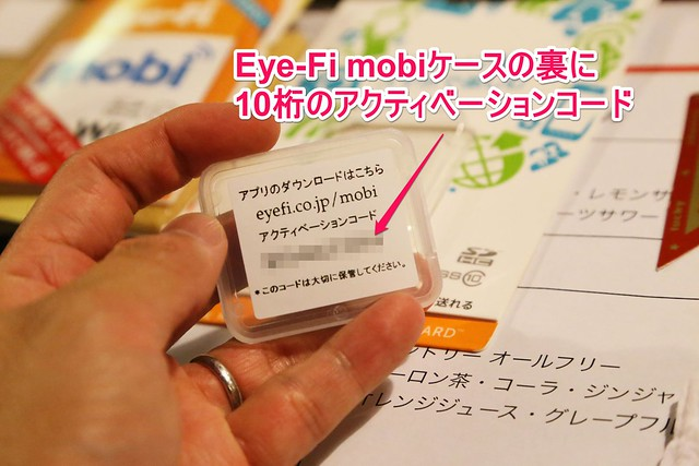 Eye-Fimobiの裏