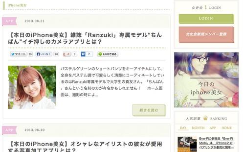 iPhone美女 - iPhoneアプリのおすすめ情報【iPhone 女史】