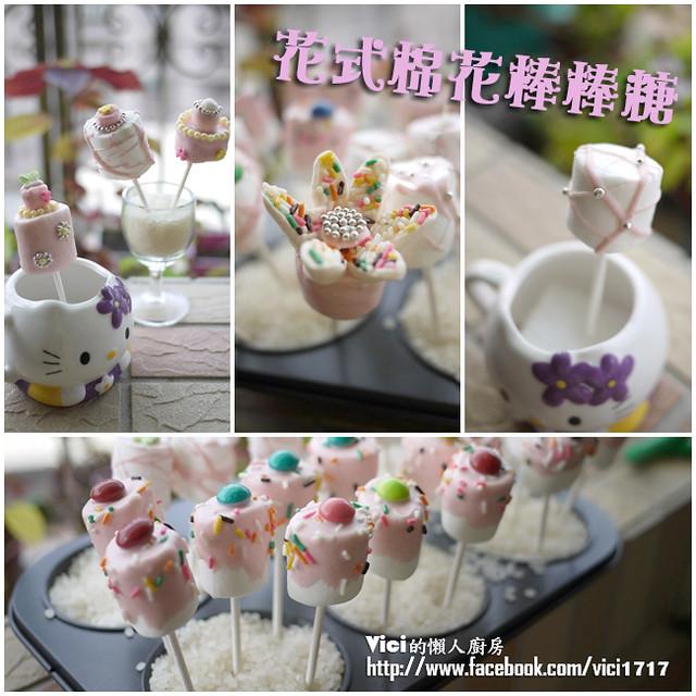 棉花棒棒糖—花式造型篇